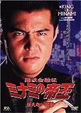 難波金融伝 ミナミの帝王(25)消えない傷跡 [DVD]
