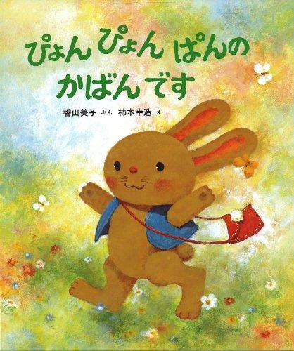 ぴょんぴょんぱんのかばんです (新日本出版社の絵本 ふれあいシリーズ 2)の詳細を見る