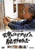 魂のリアリズム 画家 野田弘志[DVD]