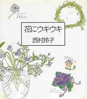花にウキウキ