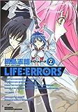 Life:errors 2 (ブレイドコミックス マスターピースコレクション)