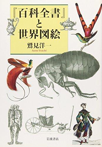 『百科全書』と世界図絵の詳細を見る