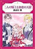二人の騎士と初恋の天使 (ハーモニィコミックス)