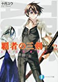 覇者の三剣 / 十月 ユウ のシリーズ情報を見る