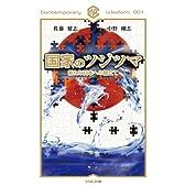 国家のツジツマ 新たな日本への筋立て(通常版) (VNC新書) (VNC新書 1)
