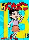 電子版 天才バカボン(18) (少年サンデーコミックス)