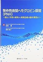 発作性夜間ヘモグロビン尿症(PNH)―遺伝子異常の解析から新規治療の臨床・開発まで