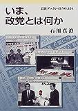 いま、政党とは何か (岩波ブックレット (No.454))