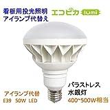 アイランプ代替え バラストレス LED 水銀灯 防水 IP65 消費電力50W 5600lm 口金E39 看板灯