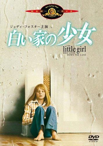 白い家の少女 [DVD]