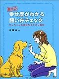 愛犬の幸せ度がわかる飼い方チェック―ワンちゃんの気持ちでズバリ判定