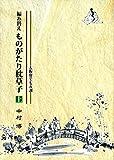 編み替え ものがたり枕草子 (大阪弁で七五調)
