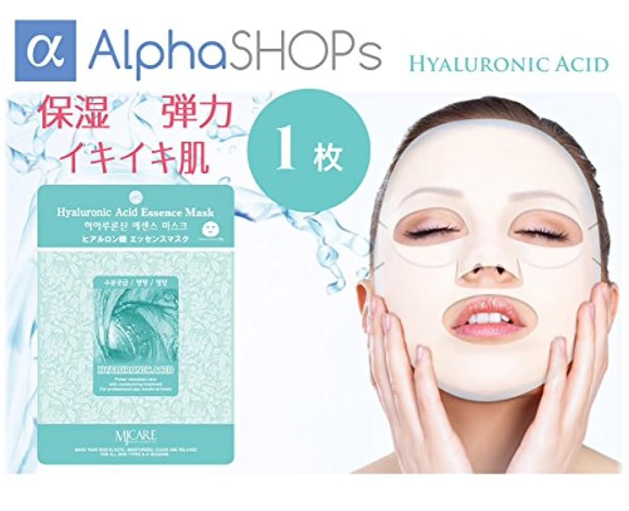 未満違反するを除くシートマスク パック 1枚単品 ヒアルロン酸 エッセンスマスク 韓国コスメ MIJIN(ミジン)