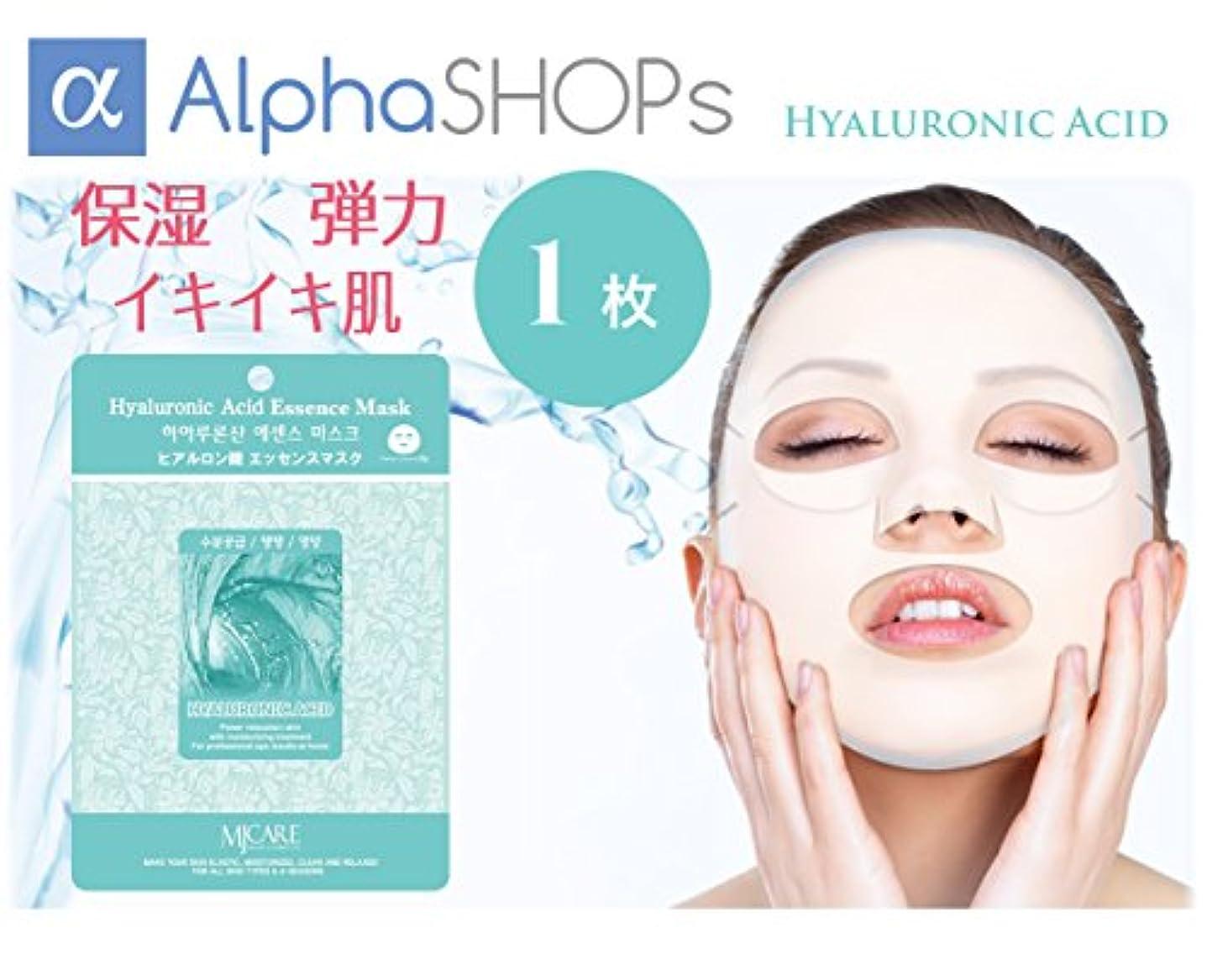 確保する所有権キャプションシートマスク パック 1枚単品 ヒアルロン酸 エッセンスマスク 韓国コスメ MIJIN(ミジン)