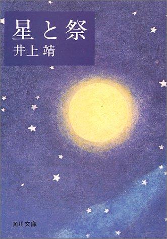 星と祭 (角川文庫 い 5-4)の詳細を見る