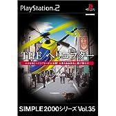 SIMPLE2000シリーズ Vol.35 THE ヘリコプター