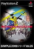 「THE ヘリコプター」の画像