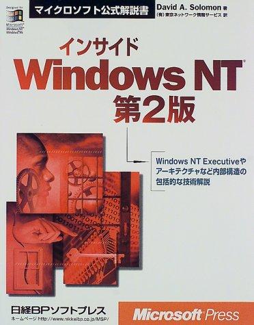 インサイド WINDOWS NT 第2版 (マイクロソフト公式解説書)