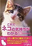 これでネコの気持ちがわかる 71の大切なこと (Earth star books)