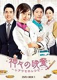 神々の晩餐 ― シアワセのレシピ ― <ノーカット完全版> DVDBOX1[DVD]