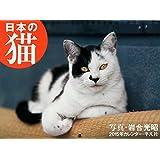 2015年カレンダー 日本の猫 ([カレンダー])