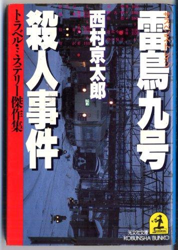 雷鳥九号(サスペンス・トレイン)殺人事件 (光文社文庫)の詳細を見る