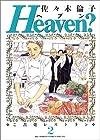 Heaven? ご苦楽レストラン 第2巻