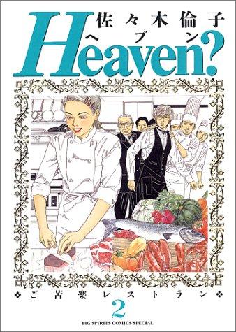 Heaven?―ご苦楽レストラン (2) (Big spirits comics special)の詳細を見る