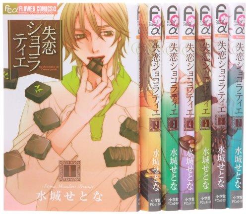 失恋ショコラティエ コミック 1-7巻セット (フラワーコミックスアルファ)の詳細を見る