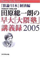 田原総一朗の早大「大隈塾」講義録 2005 「激論!日本」経済編
