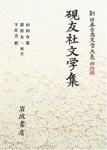 硯友社文学集 (新日本古典文学大系 明治編 21)