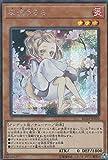 遊戯王 RC03-JP010 灰流うらら (日本語版 シークレットレア) RARITY COLLECTION-PREMIUM GOLD EDITION-