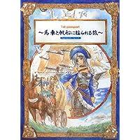 1st passport 馬車と帆船に揺られる旅 Supplement:りゅうたま (integral)