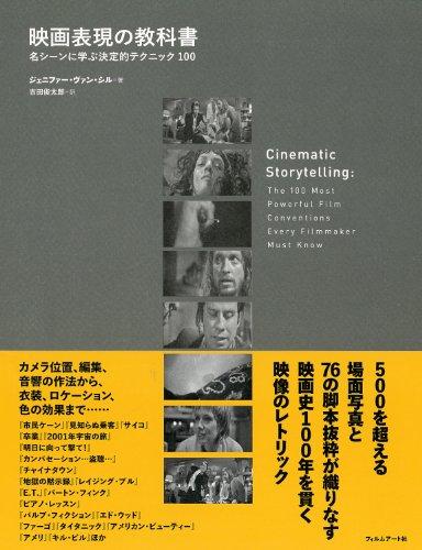 映画表現の教科書  ─名シーンに学ぶ決定的テクニック100の詳細を見る