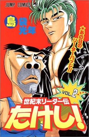 世紀末リーダー伝たけし! (2) (ジャンプ・コミックス)