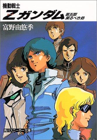 機動戦士Z(ゼータ)ガンダム〈第5部〉戻るべき処 (角川文庫―スニーカー文庫)の詳細を見る