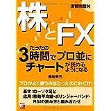 株とFX たったの3時間でプロ並にチャートが読めるようになる (アスカビジネス)