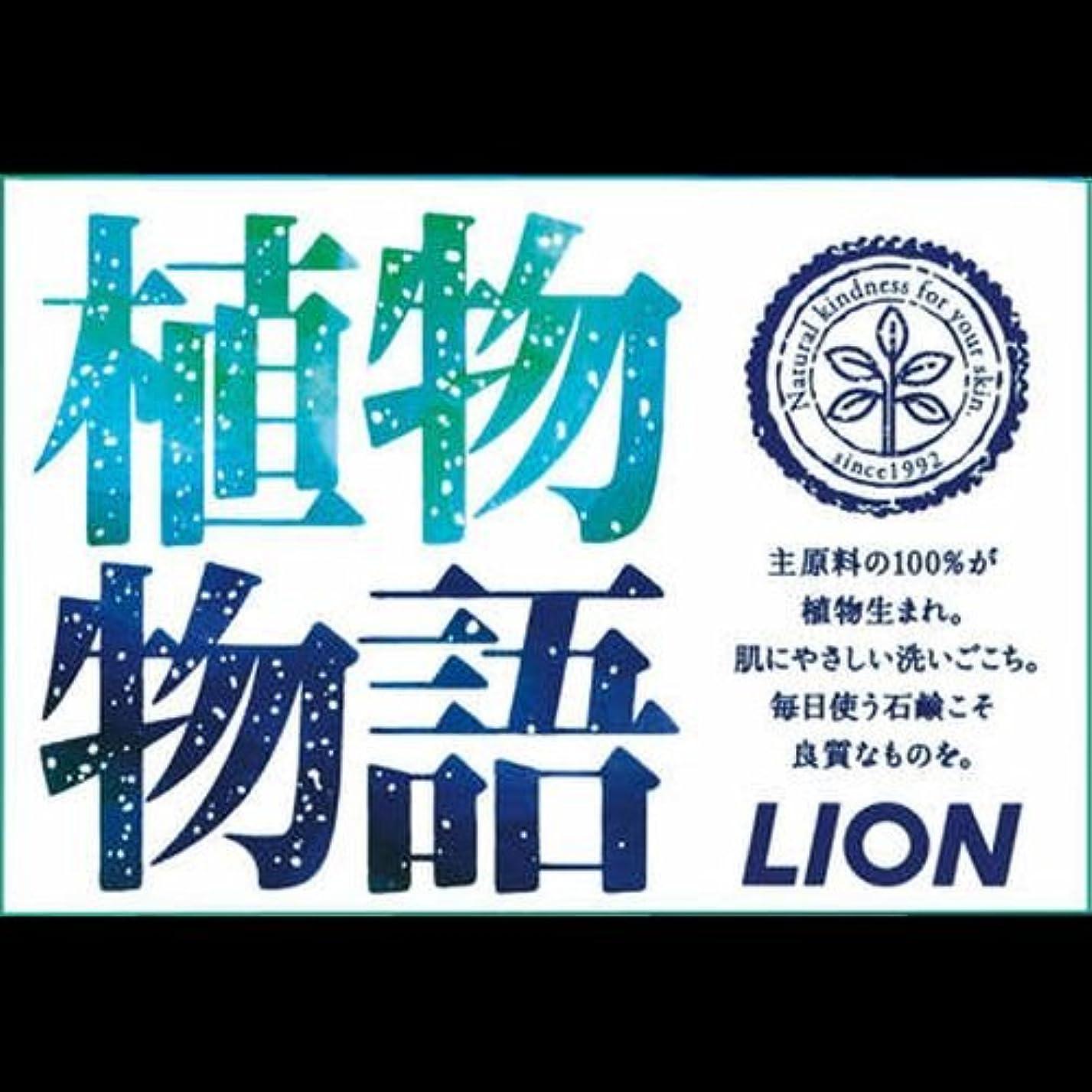 黒くするランク優先ライオン 植物物語 化粧石鹸 90g×1個入 ×2セット