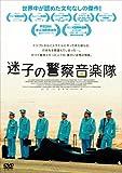 迷子の警察音楽隊 [DVD] 画像