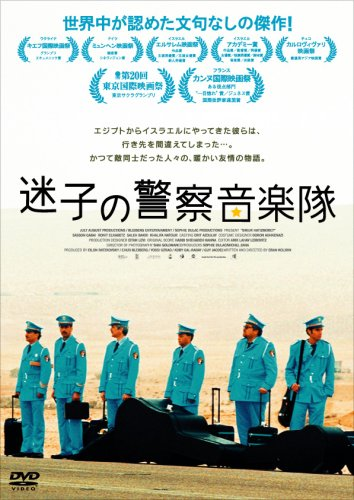 迷子の警察音楽隊 [DVD]の詳細を見る