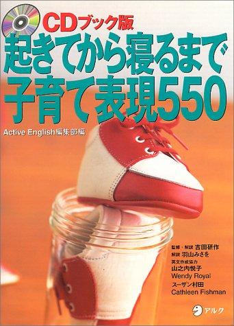 CDブック版 起きてから寝るまで子育て表現550の詳細を見る