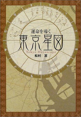 運命を導く東京星図