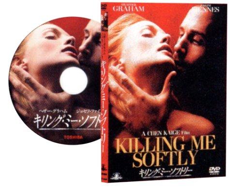 キリング・ミー・ソフトリー [DVD]の詳細を見る