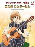 クラシックギターで弾く のだめカンタービレ CD付 画像
