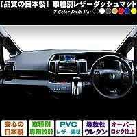 【日本製】【全7色】ダッシュマット MPV LW系 H11.05~H18.01 ホワイト/ツィーター有/オートセンサー無 【日本の職人技が生み出す高品質】【車種別専用設計】