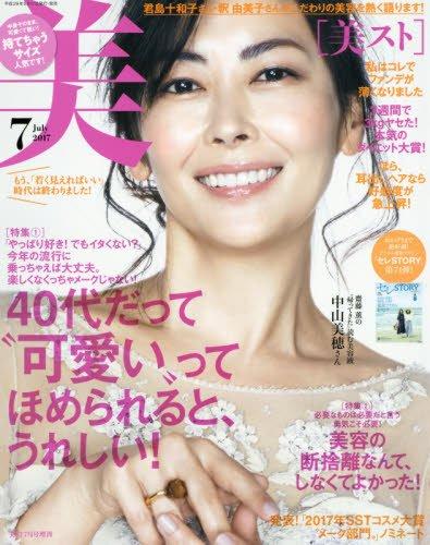 持てちゃうサイズ美ST(ビスト) 2017年 07 月号 [雑誌]: 美ST(ビスト) 増刊