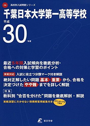 千葉日本大学第一高等学校 H30年度用 過去5年分収録 (高校別入試問題シリーズC6)