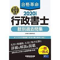 合格革命 行政書士 肢別過去問集 2020年度 (合格革命 行政書士シリーズ)