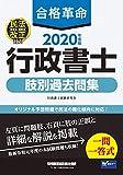 合格革命 行政書士 肢別過去問集 2020年度 (合格革命 行政書士シリーズ) 画像