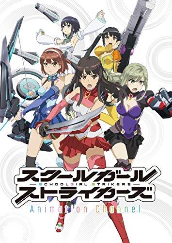 スクールガールストライカーズ Animation Channel vol.1(初回仕様版)Blu-ray